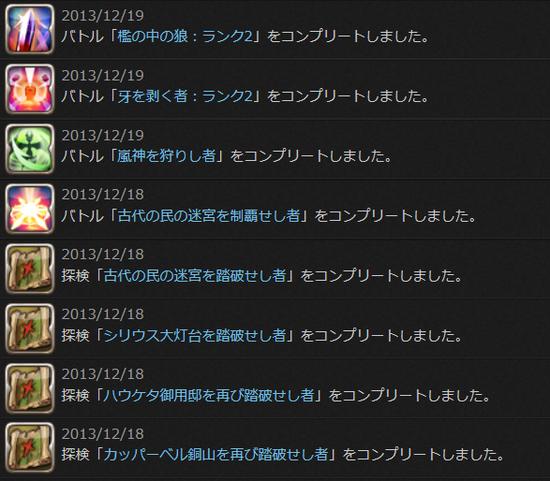 FF14_04.jpg